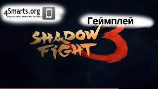 Геймплей/Обзор Shadow Fight 3 на Android и iOS