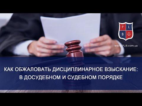 Дисциплинарное взыскание: порядок, как обжаловать в досудебном и судебном порядке