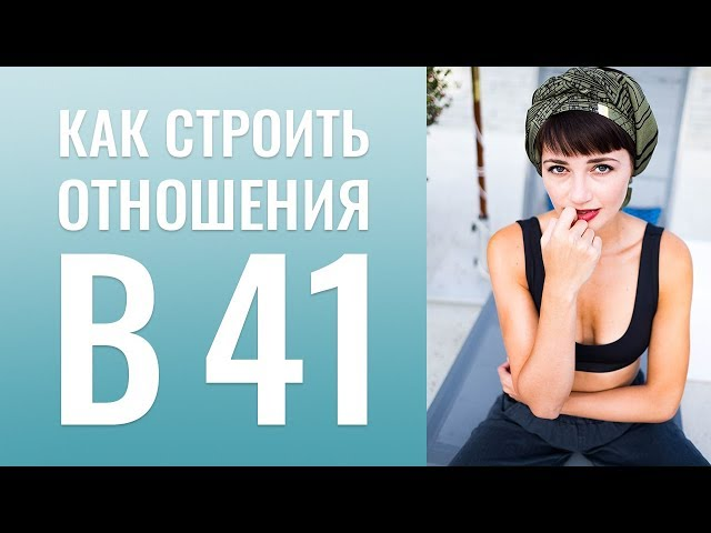 Я не хочу пока выходить замуж; Я хочу все и сразу; Как строить отношения если мне 41.