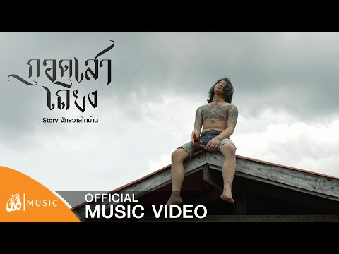 กอดเสาเถียง - ปรีชา ปัดภัย : เซิ้ง Music [Story จักรวาลไทบ้าน]【Official Video】