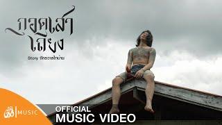 กอดเสาเถียง - ปรีชา ปัดภัย : เซิ้ง|Music [Story จักรวาลไทบ้าน]【Official Video】