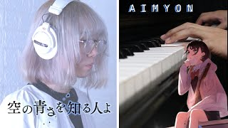 AIMYON ( あいみょん ) -  空の青さを知る人よ    Her Blue Sky OST [ Piano ver./ Cover feat. Annchan ]