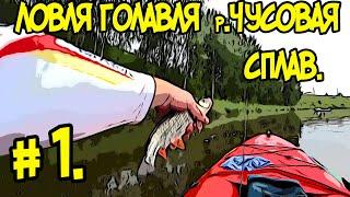 Чусовая река рыбалка