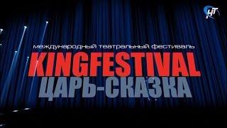 С 21 по 25 апреля в областном центре пройдет 14-й Международный театральный фестиваль «Царь-Сказка»