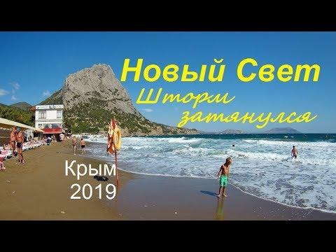 Крым, Новый Свет 11 сентября 2019. Шторм нескончаемый: купаются кто как может