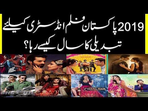 پاکستان میں 2019 میں صرف 22 اردو فلمیں ریلیز ہوئی ہیں