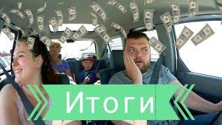 Путешествие в Южный Казахстан. Тараз. Итог. 4-ый день