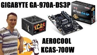 МАЙНИНГ НЕ ВЫГОДЕН! GIGABYTE GA-970A-DS3P И AEROCOOL KCAS-700W
