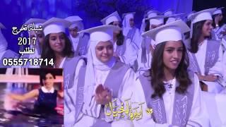 شيلات  تخرج 2017 طرب حماسيه عقرب الساعه 2018 حصري