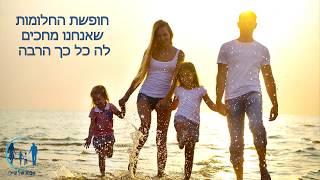 חופשה משפחתית – איך אתם עם זה?