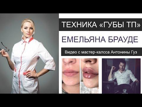 Техника ТП увеличение губ Емельяна Брауде - моя расшифровка