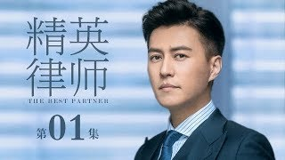 【ENG SUB】精英律師 01 | The Best Partner 01(靳東、藍盈瑩、孫淳等主演)