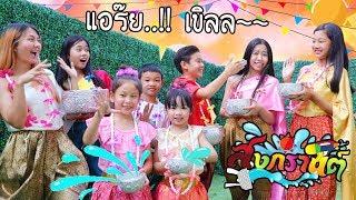 การละเล่นไทย 💦วันสงกรานต์💦 น้องวีว่า พี่วาวาว