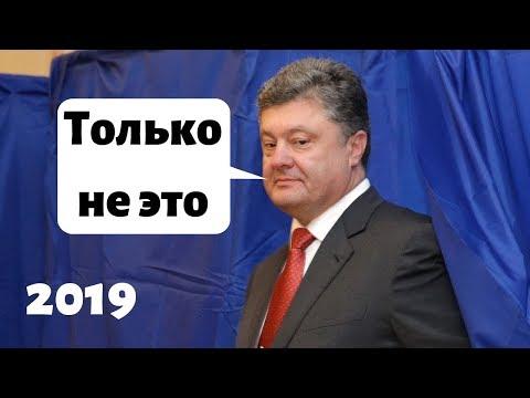 Референдум против Порошенко. В Украине готовится новый переворот