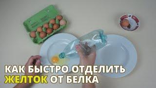 Как быстро отделить желток от белка - Лайфхак Кухня