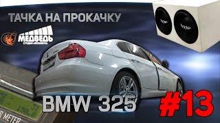 """#13 Тачка на прокачку BMW 325i  СТУДИЯ """"МЕДВЕДЬ"""""""