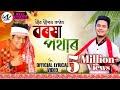 Borokha Potharot By Meer Deep || New Assamese Bihu Song 2020 (Official)