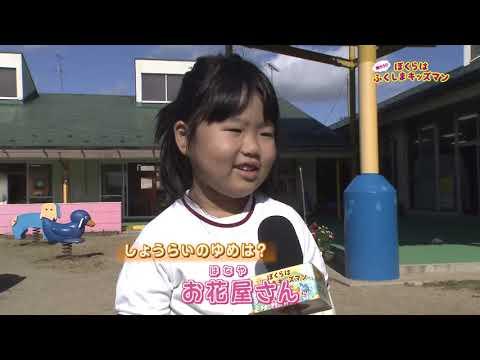 ぼくらはふくしまキッズマン 矢吹町立中央幼稚園(1)