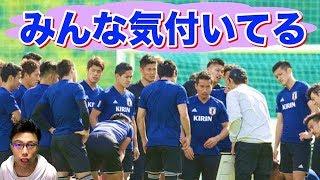 選手たちのコメントをまとめると浮かび上がる西野JAPANのガンとなっている選手〜近づく内部告発の足音〜トークtheフットボール#680