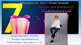 Вы хотите запустить  свой инфобизнес? Получите практические советы от Юлии Литвиной.