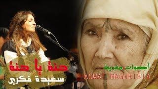 سعيدة فكري - حنة | Saida Fikri