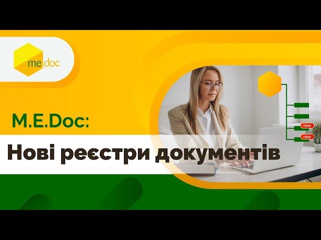 Обновление программы M.E.Doc | Медок до версии 11.02.032 — Фото №24 | ukrzvit.ua