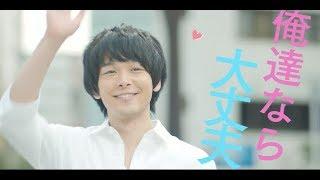 遠距離恋愛先から突撃訪問!中村倫也演じる彼氏の爽やかスマイルに癒される/映画『オズランド笑顔の魔法おしえます。』胸キュン映像彼氏編
