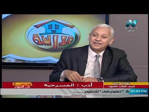 لغة عربية للصف الثالث الثانوي 2021 - الحلقة 31 - أدب : المسرحية & قصة الأيام : طه حسين