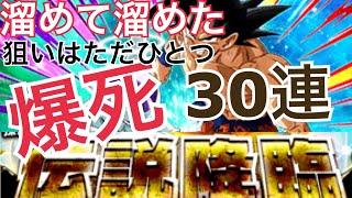 伝説降臨(悟空&フリーザ)30連(爆死)【ドッカンバトルガチャ#9】【DRAGONBALL. Dokkan Battle】