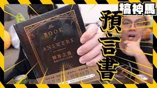 【預知未來】突破百萬訂閱?能解答一切問題的神秘書籍!