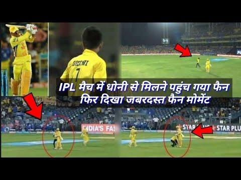 IPL मैच में धोनी से मिलने पहुंच गया ये शख्स, फिर दिखा जबरदस्त फैन मोमेंट   NEGA NEWS SPORTS