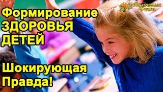 ❂ Формирование ЗДОРОВЬЯ ДЕТЕЙ/ Развитие и Здоровье ребенка. Владимир Базарный. Любимые дети.