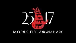 """25/17 п.у. Аффинаж """"Моряк"""" (ЕЕВВ. Концерт в Stadium) 2017"""