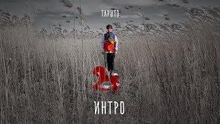 Таруто — Интро (Official Audio) / Альбом: ЗАСВОБОДУМОЛОДЫХ (2019)