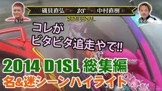 2014 D1SL 総集編 名&迷シーンハイライト  ドリ天 Vol 90 ⑥