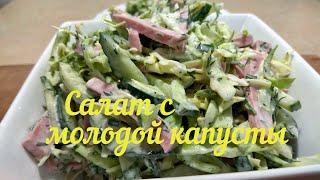 Салат с молодой капусты и варенной колбасой. Вкусный рецепт салата.