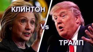 Хиллари Клинтон больна? Какие это повлечет последствия