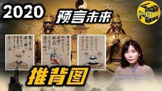 【预言】中国第一奇书 推背图里的神预言 未来世界是什么样的? [脑洞乌托邦 | 小乌 | Mystery Stories TV]