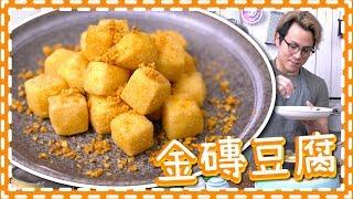 【簡單小食】金磚豆腐 | $10成本賺到笑 [Eng Sub]