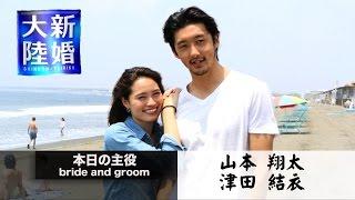 結婚式プロフィールビデオ「新婚大陸」 ポライン 動画キャプチャー