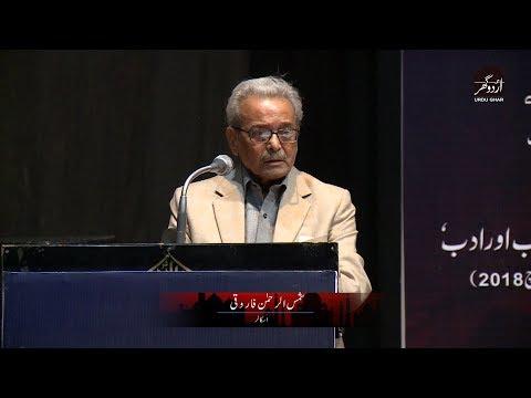 Urdu Adab Ki Do Sadiyaan   Shamsur Rahman Faruqi   Urdu Ghar Literary Festival 2018