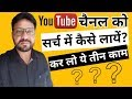 MY CHANNEL NOT SHOWING IN YOUTUBE SEARCH | MAKE YOUR YOUTUBE CHANNEL VISIBLE IN SEARCH 2020 🔥 HINDI