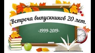 Встреча выпускников 11-А класс ЗОШ№4 г. Жмеринка 20 ЛЕТ СПУСТЯ!