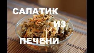 """Печеночный Салат """"Сытный"""" :. Видео Рецепт Недорогих Блюд На Праздничный Стол"""