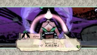 PS3『大神 絶景版(HDリマスター)』プレイ映像「アマテラス復活」