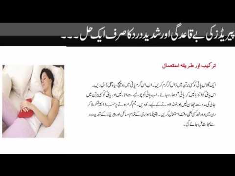 Ayaam e Haiz ki Beqaidgi ka Ilaaj | Treatment of Irregular