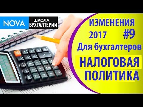 Изменения в 2017 году для бухгалтеров #9. Ставка налога на прибыль в РФ. Налоговая политика 2017!