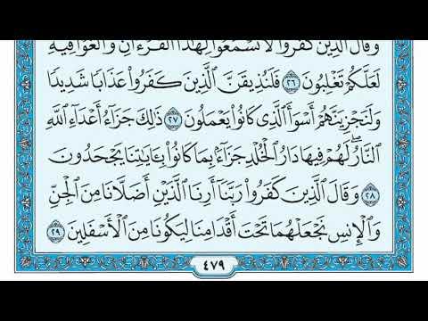 Татарский макам чтения Корана