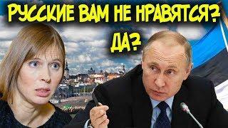 Россия  поставила Эстонию на место...
