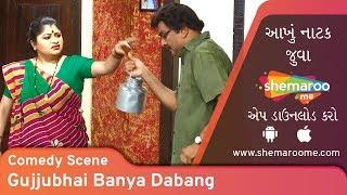Best comedy scene 1 - Gujjubhai Banya Dabang - Watch Full Natak on #ShemarooMe App